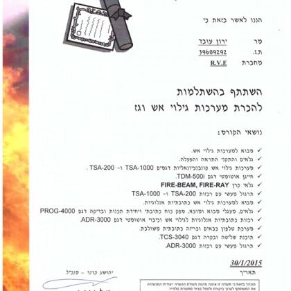 תעודת השתלמות למערכות גילוי אש טלפייר